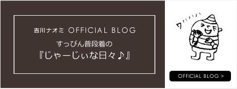 吉川ナオミOFFICIAL BLOG 『じゃーじぃな日々♪』